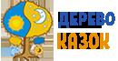 Дерево Казок - читати та слухати казки онлайн українською