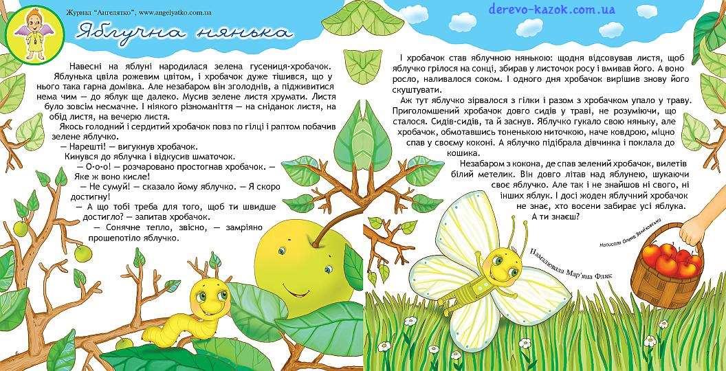 Яблучна нянька