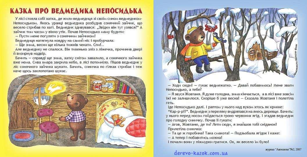Казка про ведмедика-непосидька