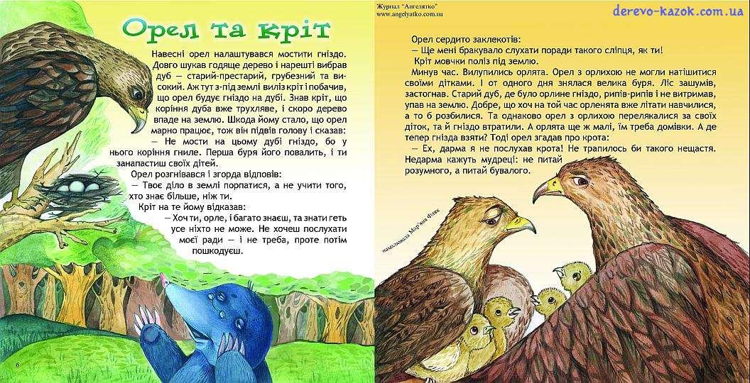 Орел та кріт