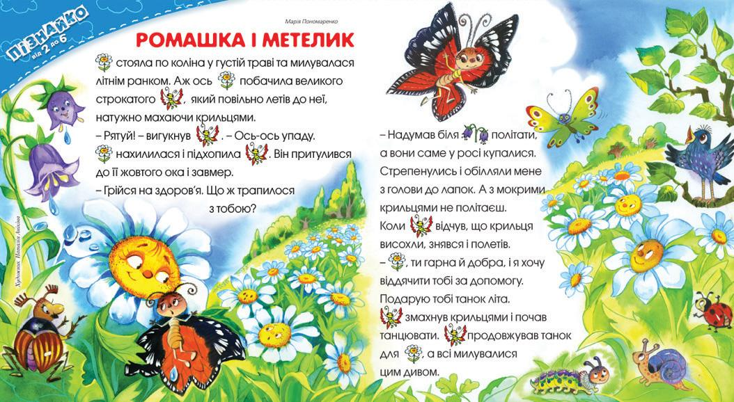 Ромашка і метелик