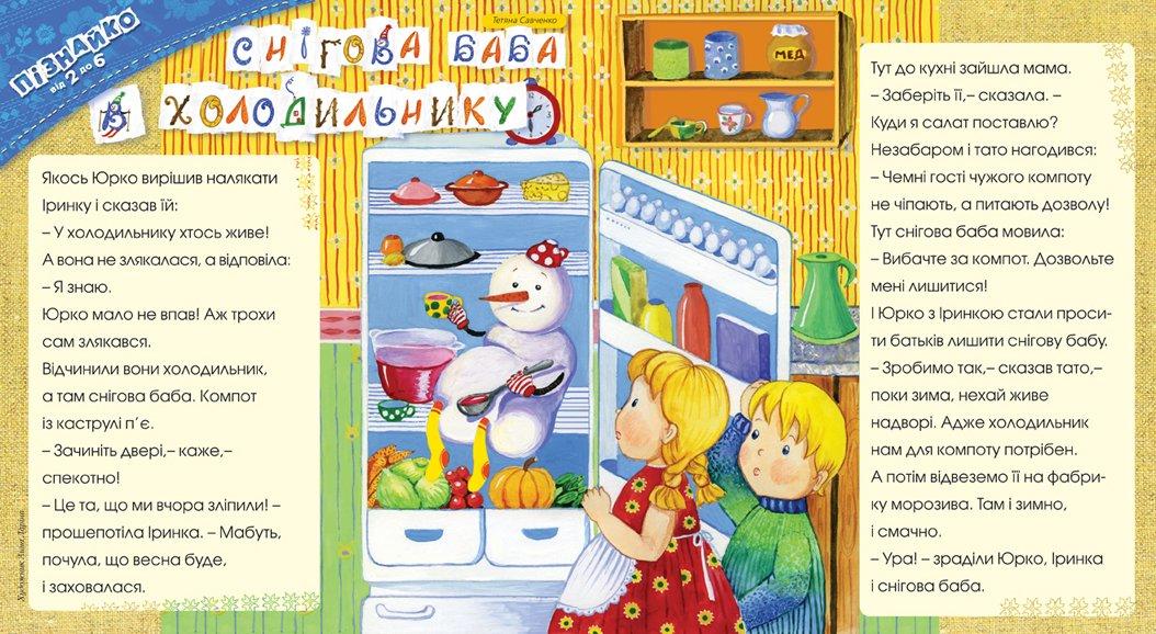 Снігова баба в холодильнику