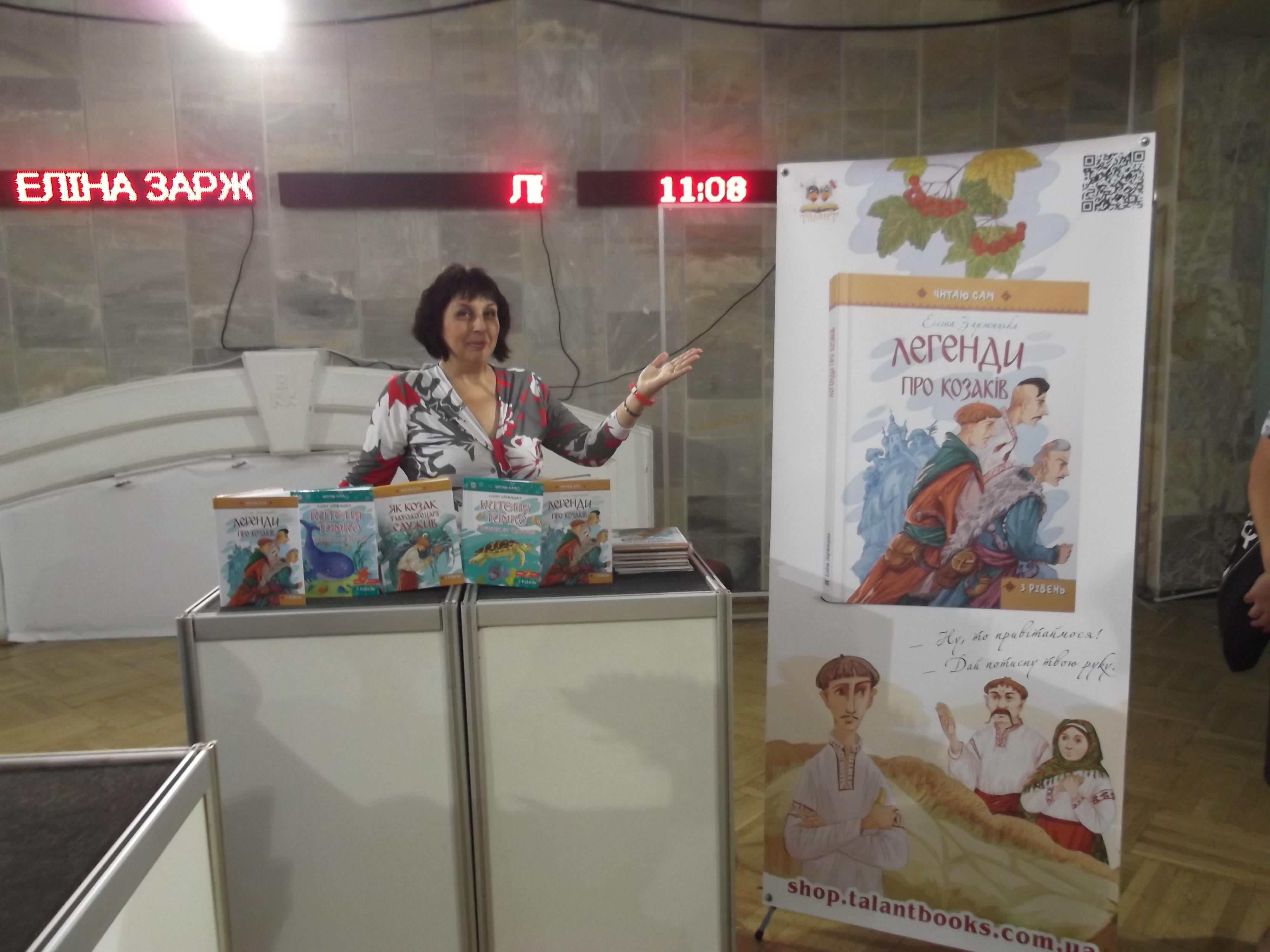 Еліна Заржицька