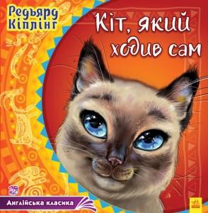Кіплінг Р. Кіт, який ходив сам