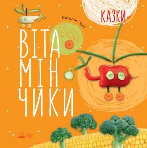 Чуб Н. Казки-вітамінчики