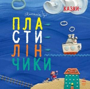 Чуб Н. Казки-пластилінчики
