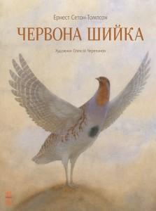 Сетон-Томпсон Е. Червона Шийка