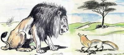Як старий лис лева перехитрив (інгуська казка)