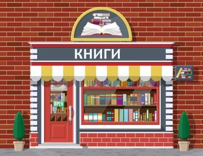 Книжкова крамниця (Олена Скуловатова)