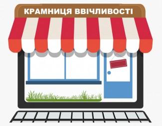 Крамниця ввічливості (Євген Дмитренко)-2
