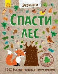 Врятувати ліс. Ганна Булгакова