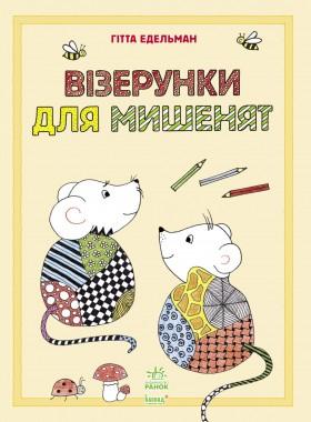 """Гітта Едельман """"Візерунки для мишенят"""""""