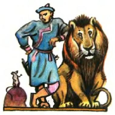 Лев, миша і людина (бурятська казка)