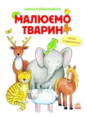 """Коріна Бойренмайстер """"Малюємо тварин"""""""