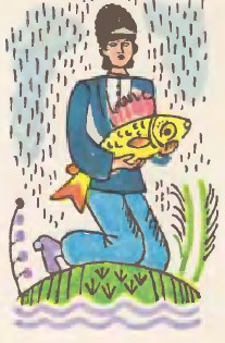 Про рибину, що вміла говорити (вірменська казка)