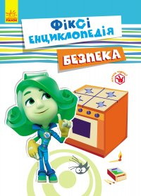 Фіксі-енциклопедія