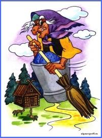 Баба Яга (українська народна казка)