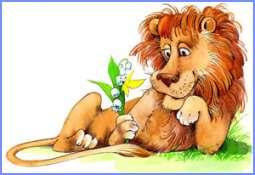 Лев і мишеня (українська народна казка)