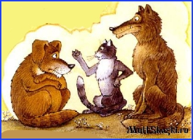 Вовк, собака та кіт (українська народна казка)
